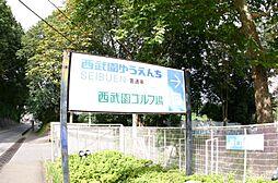 西武園ゴルフ場...