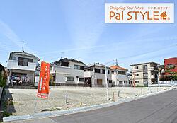 大通りから一本入った閑静な住宅街に4区画。開放感たっぷりの現地を是非ご覧ください。