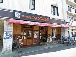 コメダ珈琲店 当知店モーニング&シロノワールが名物の喫茶店です。サンドイッチなどのお食事メニューも豊富です。 徒歩 約19分(約1500m)