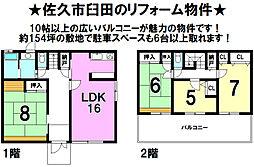 臼田駅 1,748万円