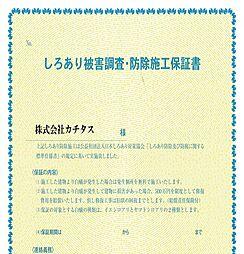 防蟻保証書シロアリ点検・防除工事を行いました。5年間の保証付き(施工日から。施工会社による保証)。さらに計2回の無料点検もあります。