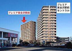 オール電化 天然温泉付き 築浅 プレミア東金沢駅前