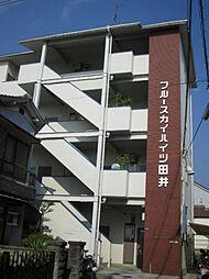 ブルースカイハイツ田井[0200号室]の外観