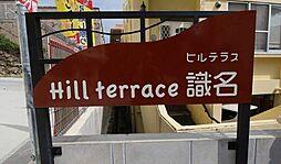 Hill Terrace 識名