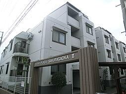 朝日プラザ桜ヶ丘II