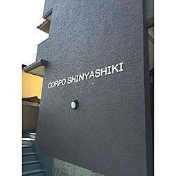 CORPO SHINYASHIKI[2階]の外観