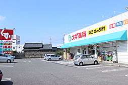 スギ薬局武豊南店 徒歩 約4分(約300m)