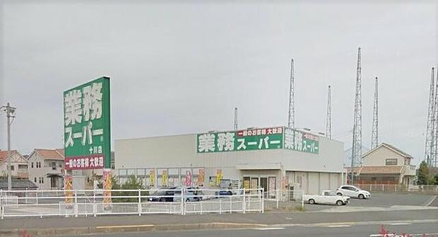 業務スーパー十川店