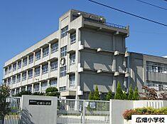 姫路市立広畑小学校 約530m