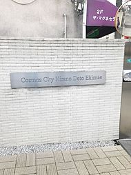 コスモシティ平野出戸駅前