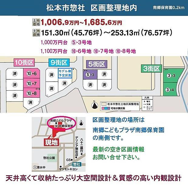 ◆松本市惣社区画整理地の場所は◆南郷保育園南郷こどもプラザ南東側の、区画整理地です。