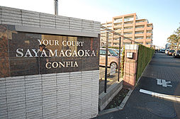 ユアコート狭山ヶ丘コンフィア