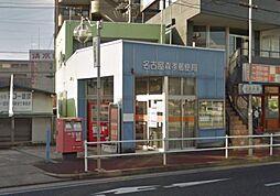 名古屋森孝郵便局 792m