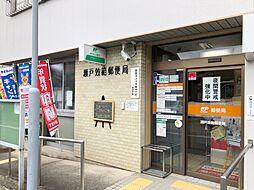 瀬戸效範郵便局 徒歩7分