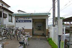 名鉄河和線「白沢」駅まで1050m
