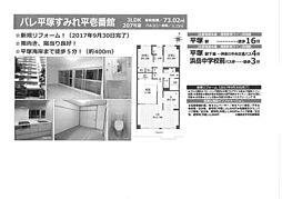 中古マンション パレ平塚すみれ平壱番館