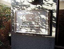 ライオンズマンション平塚見付町第2