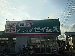 ドラッグストアドラッグセイムス 川口天神橋店まで434m