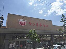 サンヨネ 本店(336m)