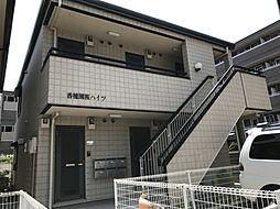 香櫨園桜ハイツ[1階]の外観