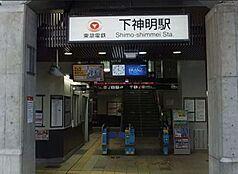 東急大井町線 「下神明」 徒歩9分