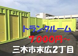 三木駅 0.8万円