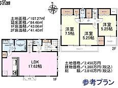 建物プラン例(間取図) 東大和市中央2丁目