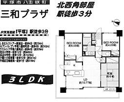中古マンション 八重咲町 三和プラザ「平塚」駅徒歩3分