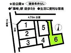 6区画 土地面積112.86m2