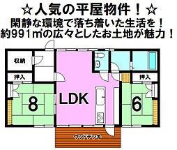 乙女駅 1,320万円