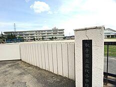 取手市立藤代小学校まで2758m