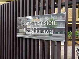 ライオンズマンション東浦和