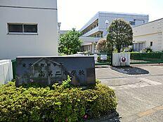 町田市立南第二小学校 距離約550m