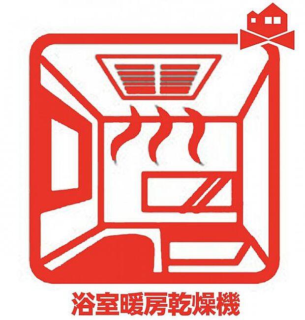 浴室暖房乾燥機 寒い季節には暖房機能で快適な入浴が楽しめる浴室暖房乾燥機付浴室内干しも可能