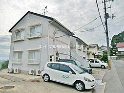 岡山県岡山市中区平井2丁目の賃貸アパートの外観