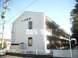 コーポ倉知[2階]の外観