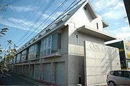 オークグランド[2階]の外観