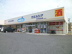 Welcia(ウエルシア) 守谷松並店(1810m)