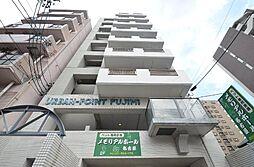 アーバンポイント富士見[4階]の外観