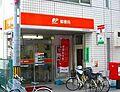 麹町飯田橋通郵...