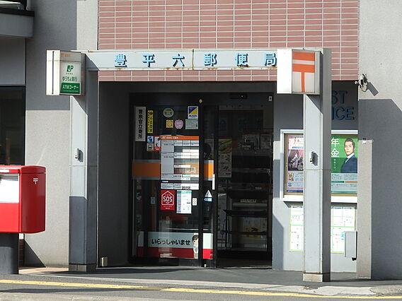 豊平六郵便局 ...