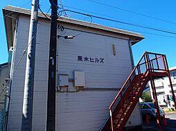 仏子駅 2.1万円