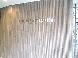 ヒルトップ宮崎台[408号室]の外観