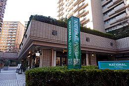 ナショナル麻布広尾ガーデンヒルズ(960m)