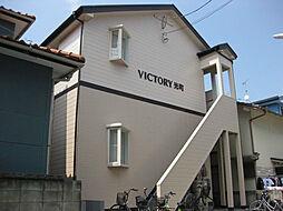 ヴィクトリー光町[1階]の外観