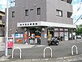 枚方東山郵便局...