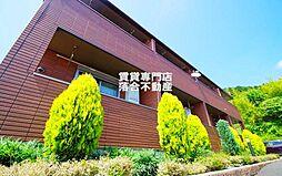JR横浜線 相原駅 徒歩3分の賃貸アパート