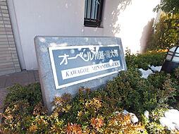 オーベル川越南大塚