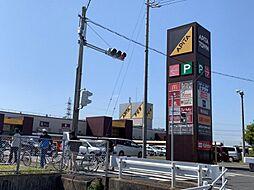 アピタ稲沢店…2640m(徒歩約33分)
