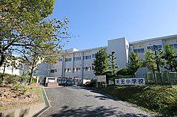 天王小学校まで徒歩約6分(約445m)